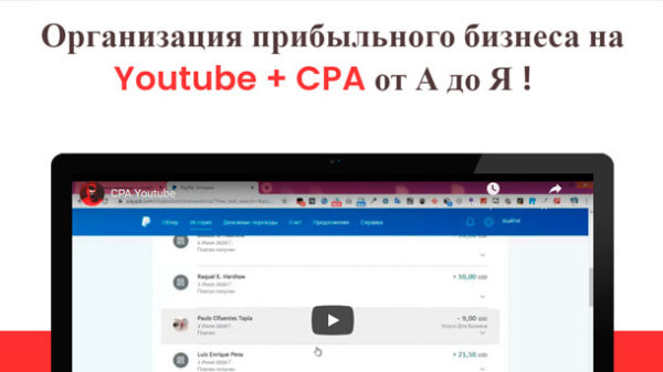Read more about the article Youtube + CPA от А до Я