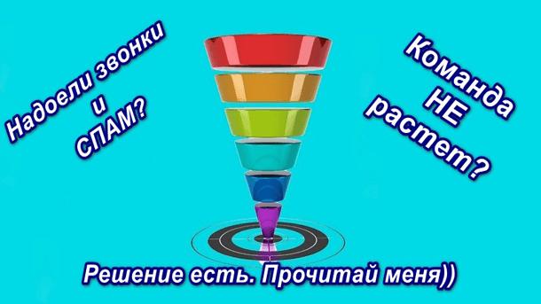 Read more about the article Автоворонка для сетевого бизнеса ВК 2.0