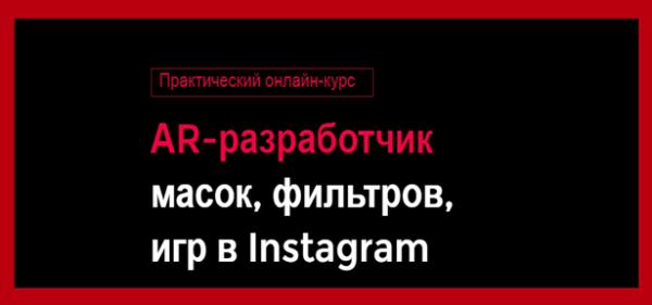 ar-razrabotchik-masok-filtrov-igr-v-instagram