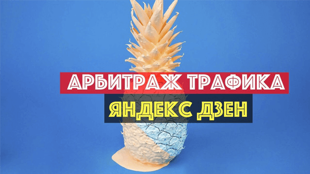 You are currently viewing Бесплатный трафик Дзен