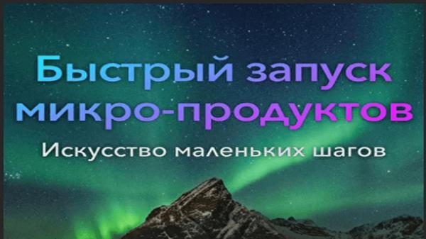 Read more about the article Быстрый запуск микропродуктов