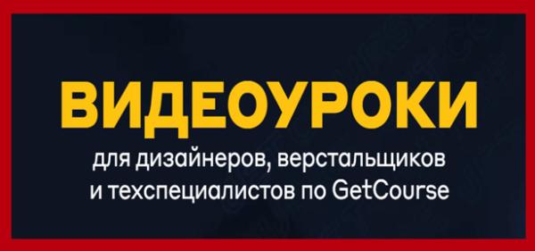 videouroki-dlya-dizajnerov-verstalshchikov-i-tekhspecialistov-po-getcourse