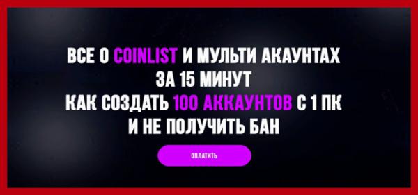 vse-o-coinlist-i-multi-akkauntah-za-15-minut