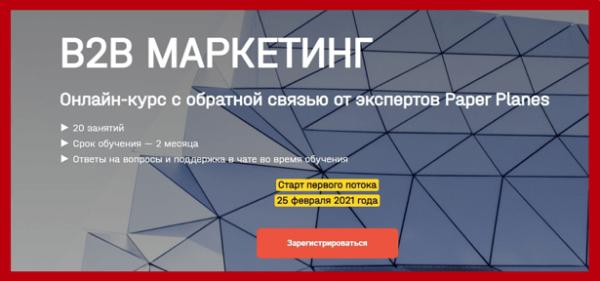 v2b-marketing-2021