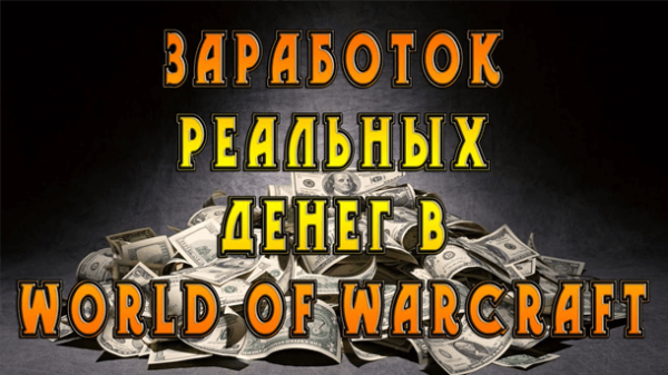 Read more about the article Заработок на World Of Warcraft