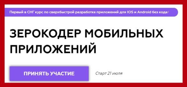 zerokoder-mobilnyh-prilozhenij
