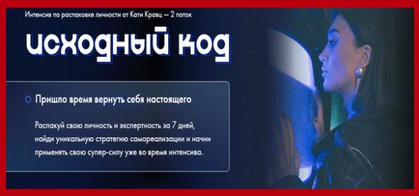 iskhodnyj-kod