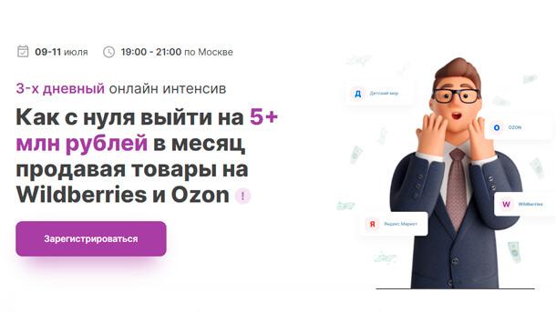 kak-s-nulya-zarabotat-ot-5-mln