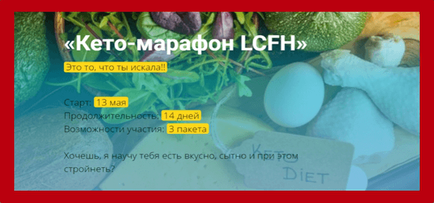 keto-marafon-lcfh