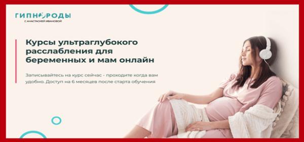 kursy-ultraglubokogo-rasslableniya-dlya-beremennyh-i-mam