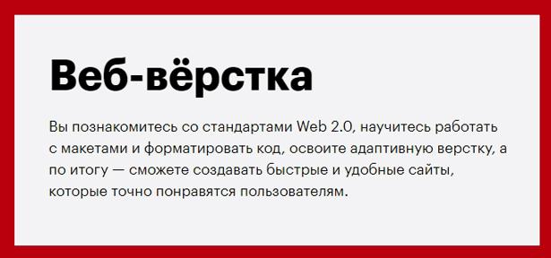 kurs-veb-vyorstka-obuchenie-na-verstalshchika-onlajn