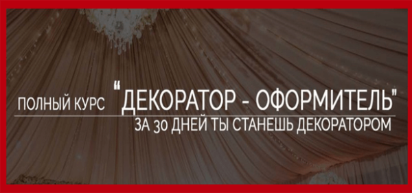kurs-dekorator-oformitel