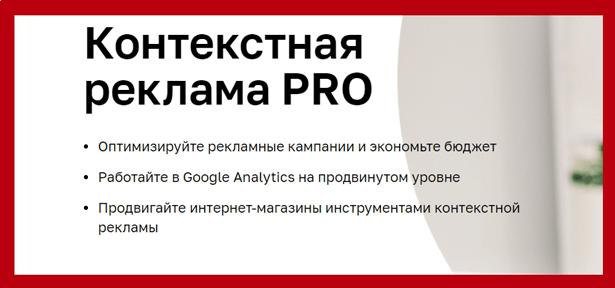 kurs-kontekstnaya-reklama-pro