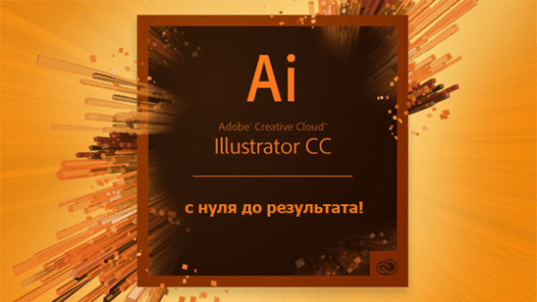 Read more about the article Курс по Adobe illustrator