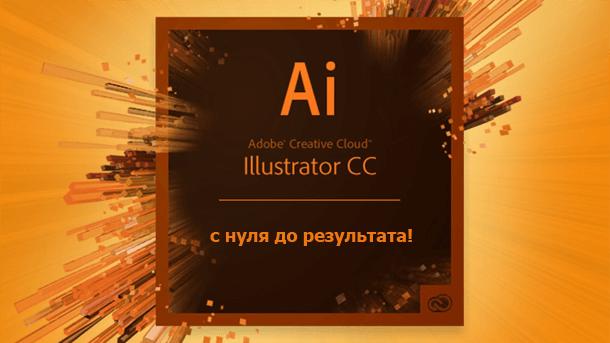 kurs-po-adobe-illustrator
