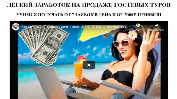 Read more about the article Лёгкий заработок на продаже туров