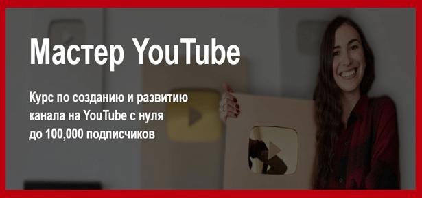 master-youtube-2021