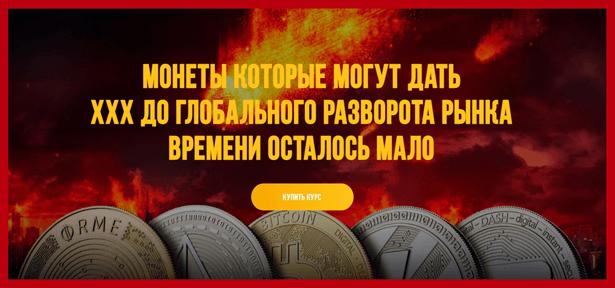 monety-kotorye-mogut-dat-xxx-do-globalnogo-razvorota-rynka