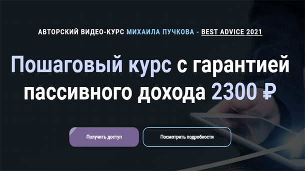You are currently viewing Пассивный доход 2300 ₽
