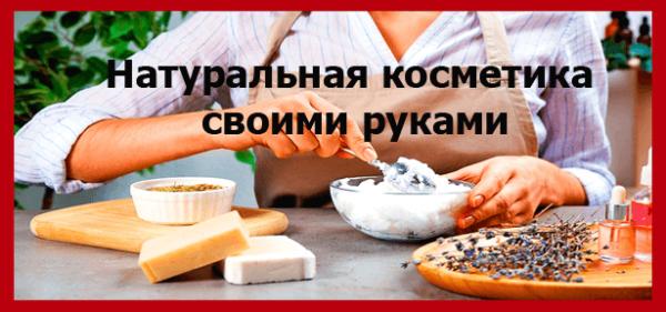 prirodnaya-krasota-i-naturalnaya-kosmetika-svoimi-rukami