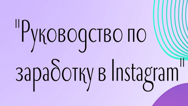 You are currently viewing Руководство по Заработку в Instagram