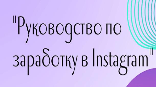Read more about the article Руководство по Заработку в Instagram