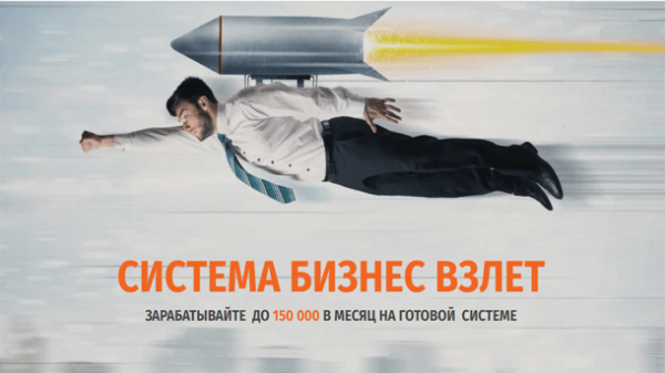 Read more about the article Система бизнес взлет
