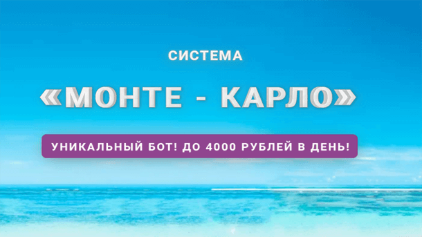 """Read more about the article Система """"Монте-Карло"""""""