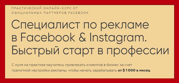 specialist-po-reklame-v-facebook-instagram