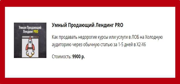 umnyj-prodayushchij-lending-pro