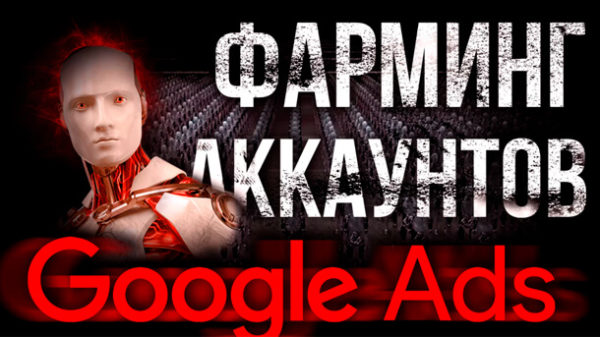 Read more about the article Фарминг аккаунтов Google Ads