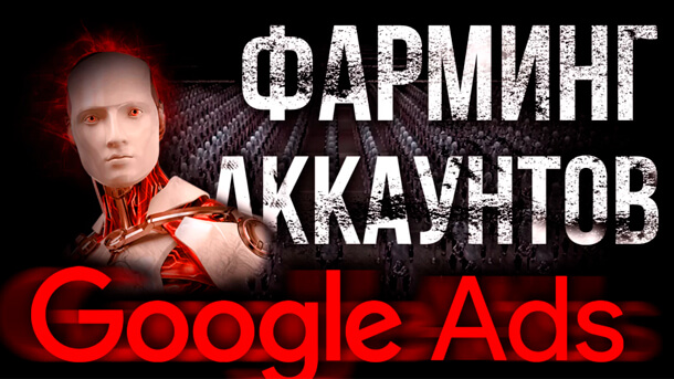 You are currently viewing Фарминг аккаунтов Google Ads