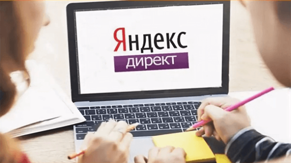 Read more about the article Чек-листы по Яндекс.Директ