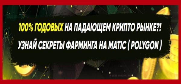 100-godovyh-na-padayushchem-kripto-rynke