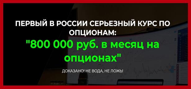 800-000-rub-v-mesyac-na-opcionah