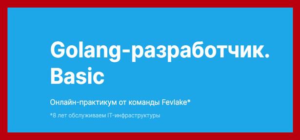 golang-razrabotchik-basic