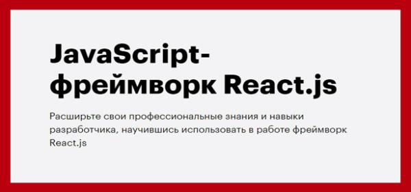 javascript-frejmvork-react-js