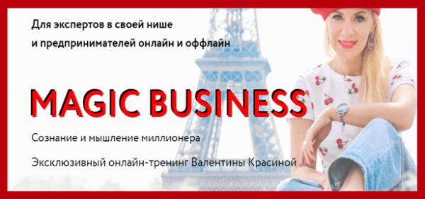 magic-business