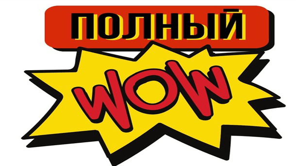 Read more about the article WOWлечение (2021)