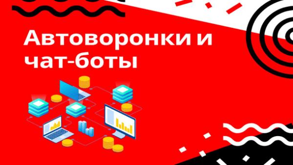 Read more about the article Автоворонки и чат боты