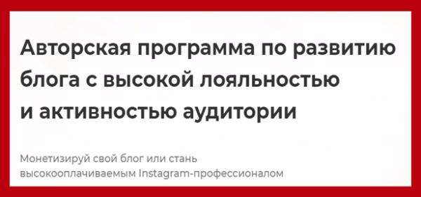 avtorskaya-programma-po-razvitiyu-bloga