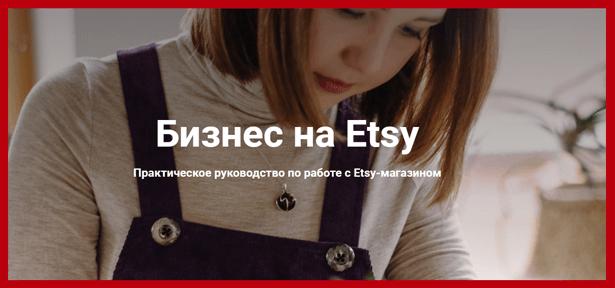 biznes-na-etsy