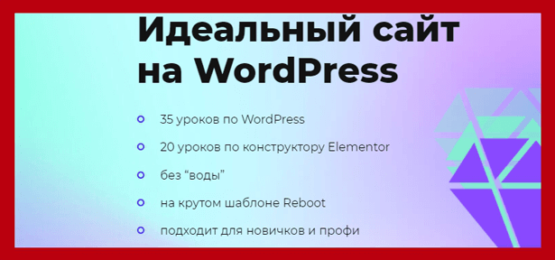 videokurs-idealnyj-sajt-na-wordpress
