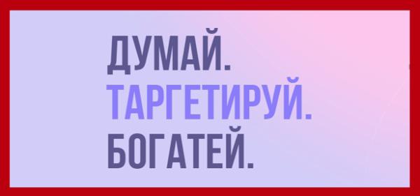 dumaj-targetiruj-bogatej