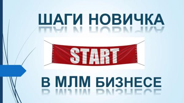 Read more about the article Запуск в МЛМ