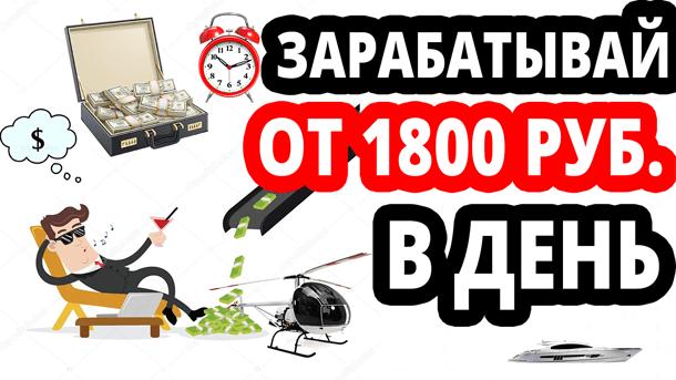 zarabatyvaj-ot-1800-rublej-v-den