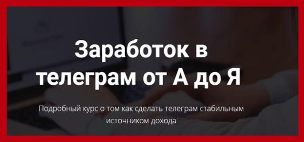 zarabotok-v-telegram-ot-a-do-ya