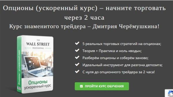 Read more about the article Как торговать опционами