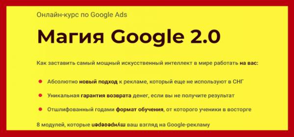magiya-google-2-0