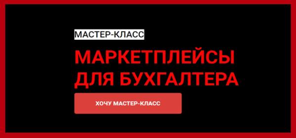 marketplejsy-dlya-buhgaltera
